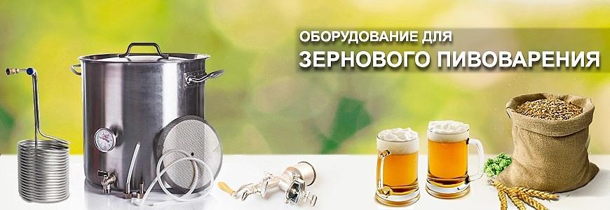 Купить домашняя пивоварня минск самогонные аппараты стилмен